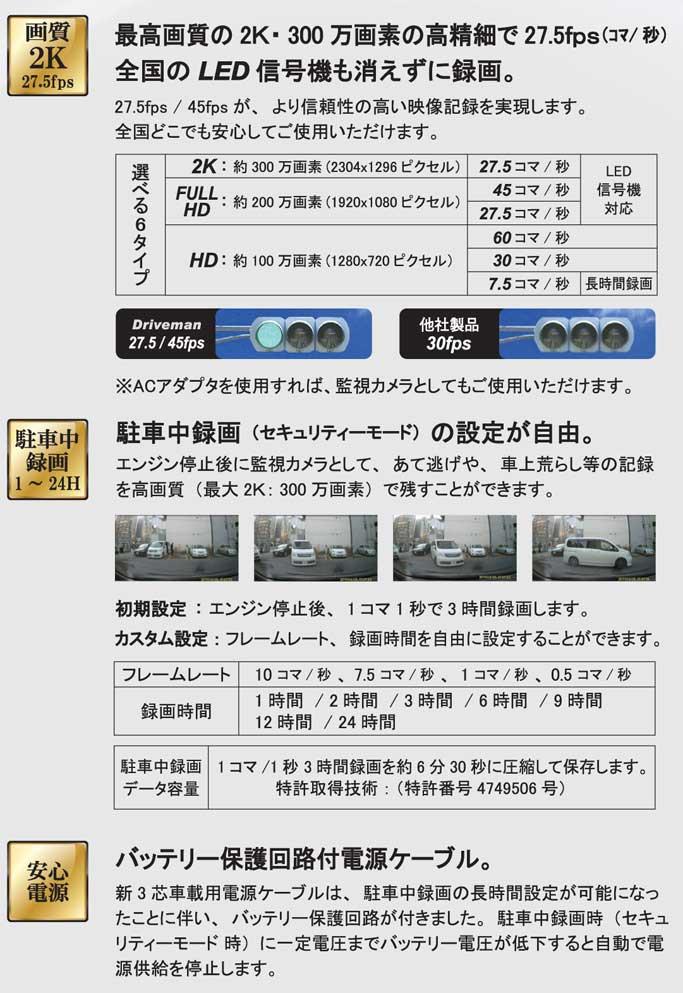 駐車監視のGP-1